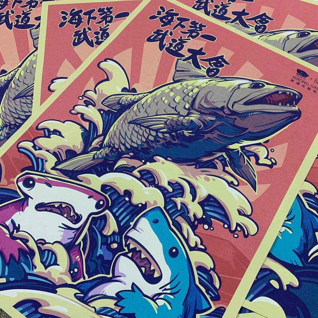 毛毛二 × 鍾凱翔【海下第一武道大會】雙人聯展 at 靠邊走藝術空間