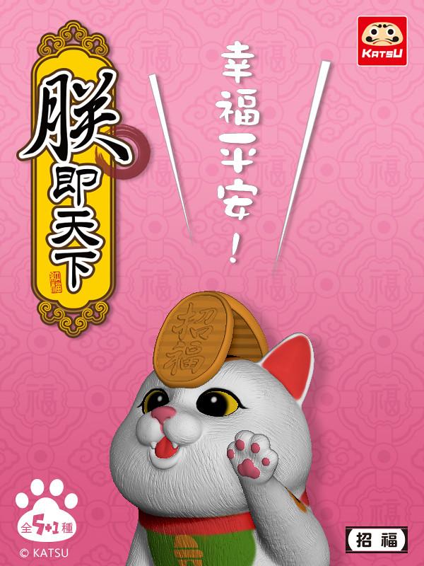 KATSU 創作工房「朕即天下」貓咪轉蛋 喵皇霸氣坐金馬桶:朕的罐罐呢?