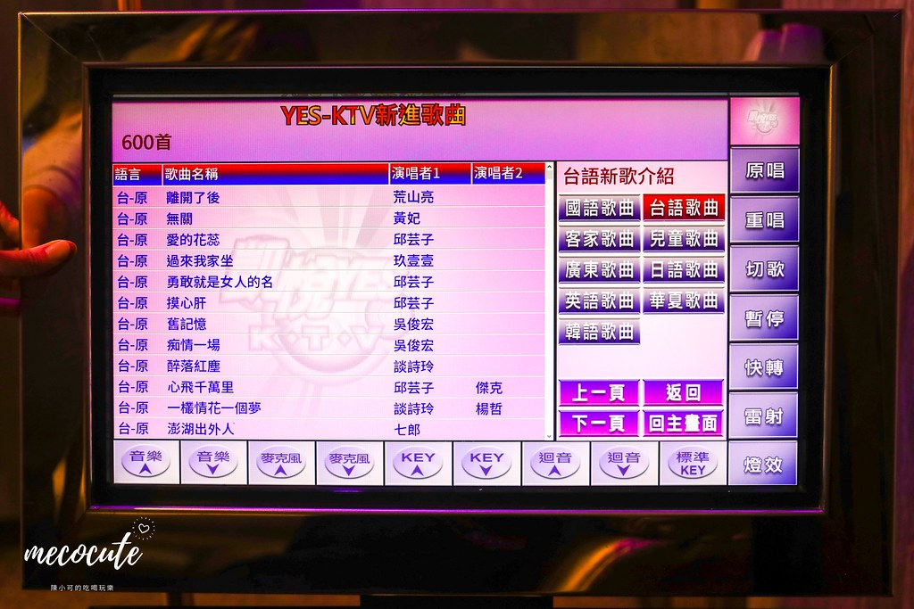 KTV,凱悅YES KTV,凱悅YES KTV新莊,凱悅唱歌價錢,凱悅新莊,新竹凱悅,新莊KTV,新莊凱悅,新莊卡拉OK,新莊唱歌 @陳小可的吃喝玩樂