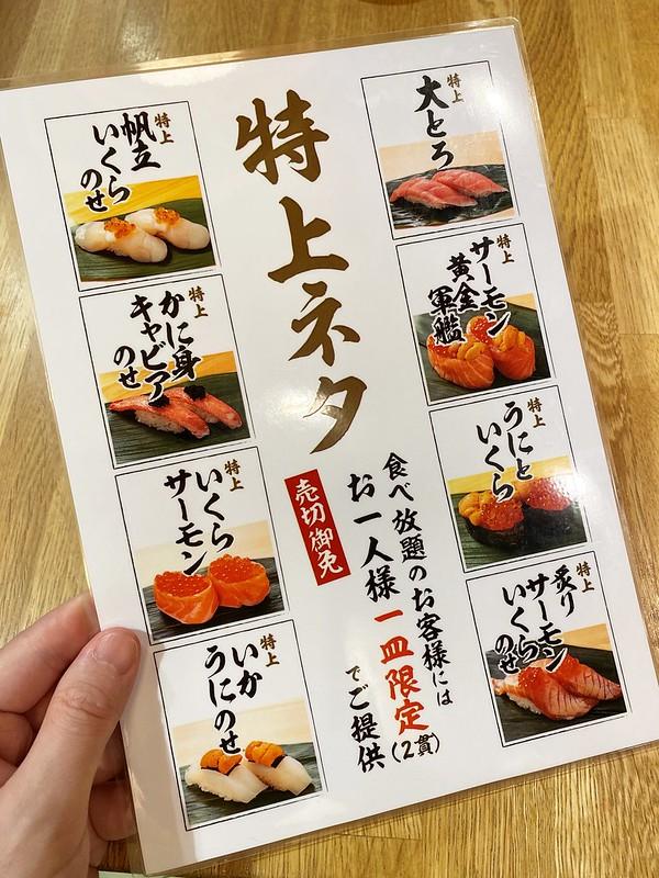 築地玉寿司浅草エキミセ店_10