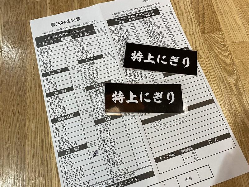 築地玉寿司浅草エキミセ店_06