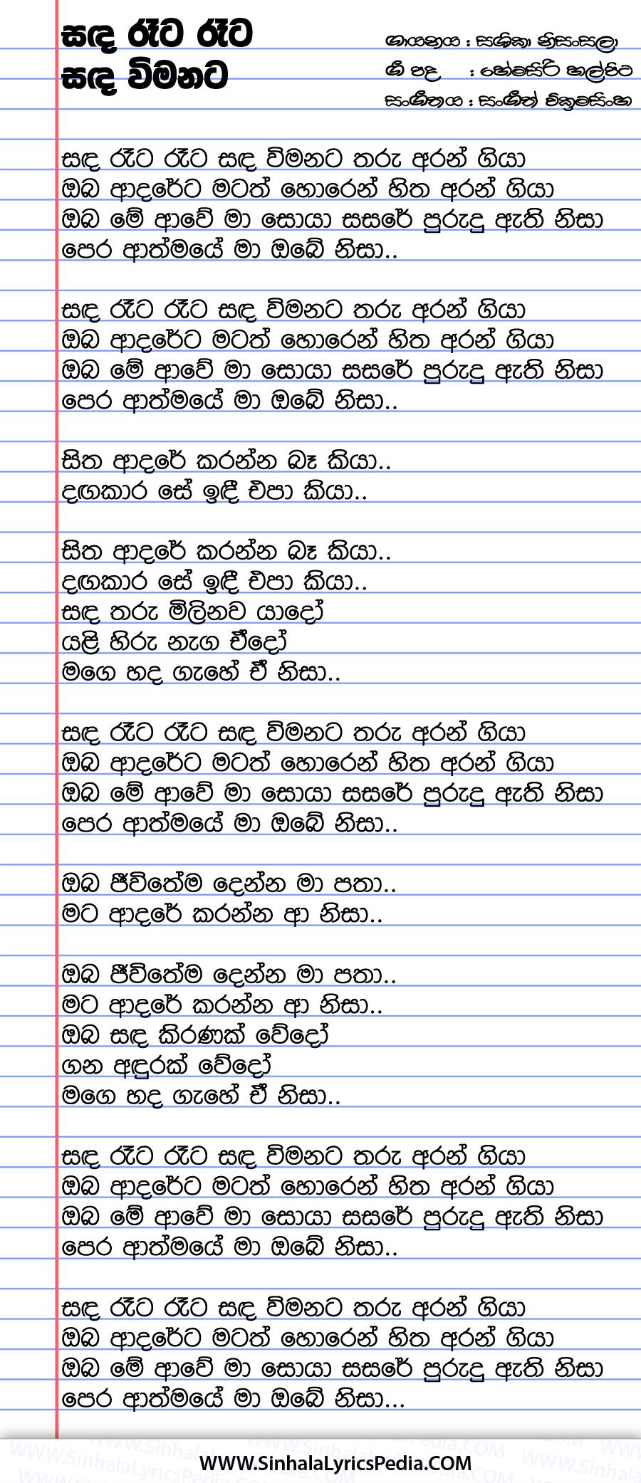 Sanda Rata Rata Sanda Wimanata Tharu Aran Giya Song Lyrics