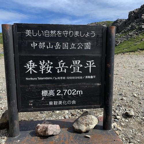 乗鞍畳平 標高2,702m