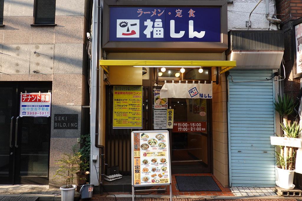 福しん(椎名町)