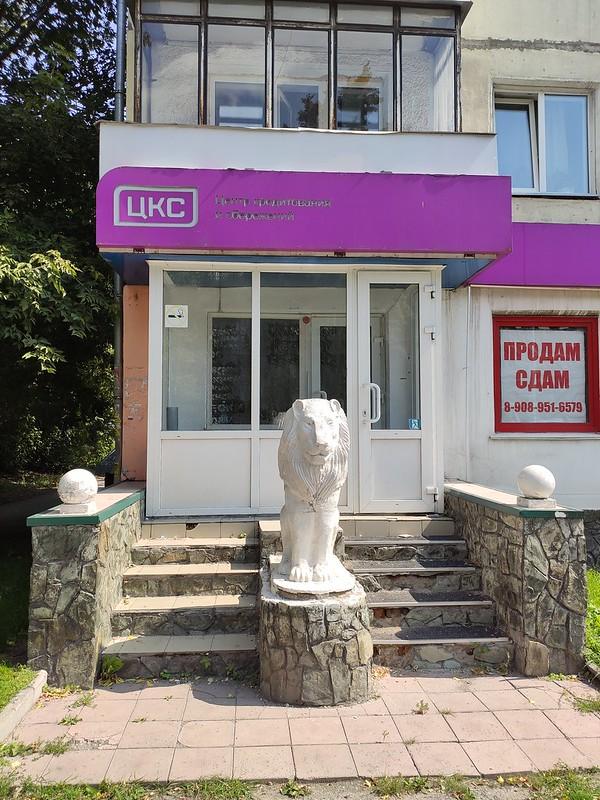 Ленинск-Кузнецкий - Скульптура льва