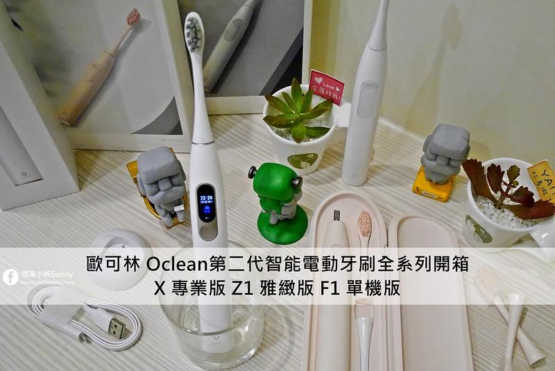 2020 歐可林Oclean智能觸控音波電動牙刷 X專版/Z1雅致版/F1單機版 全系列開箱