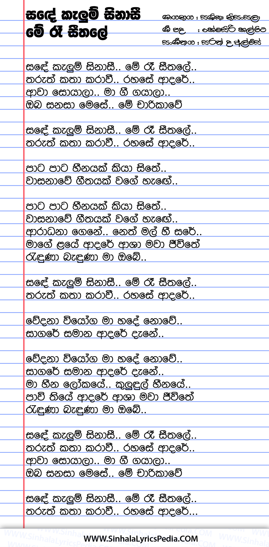 Sande Kalum Sinase Song Lyrics