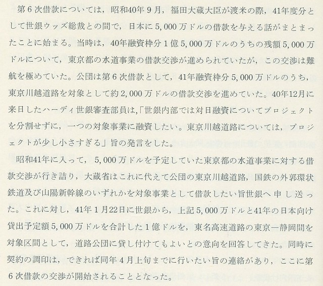 山陽新幹線は世界銀行の融資を断られていた