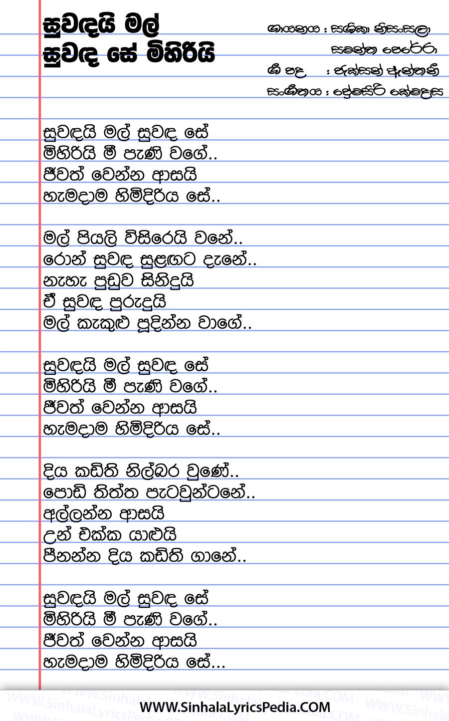 Suwandai Mal Suwanda Se Song Lyrics