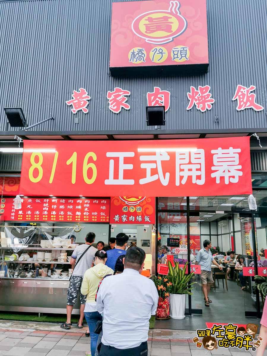 黃家肉燥飯 仁武店-2