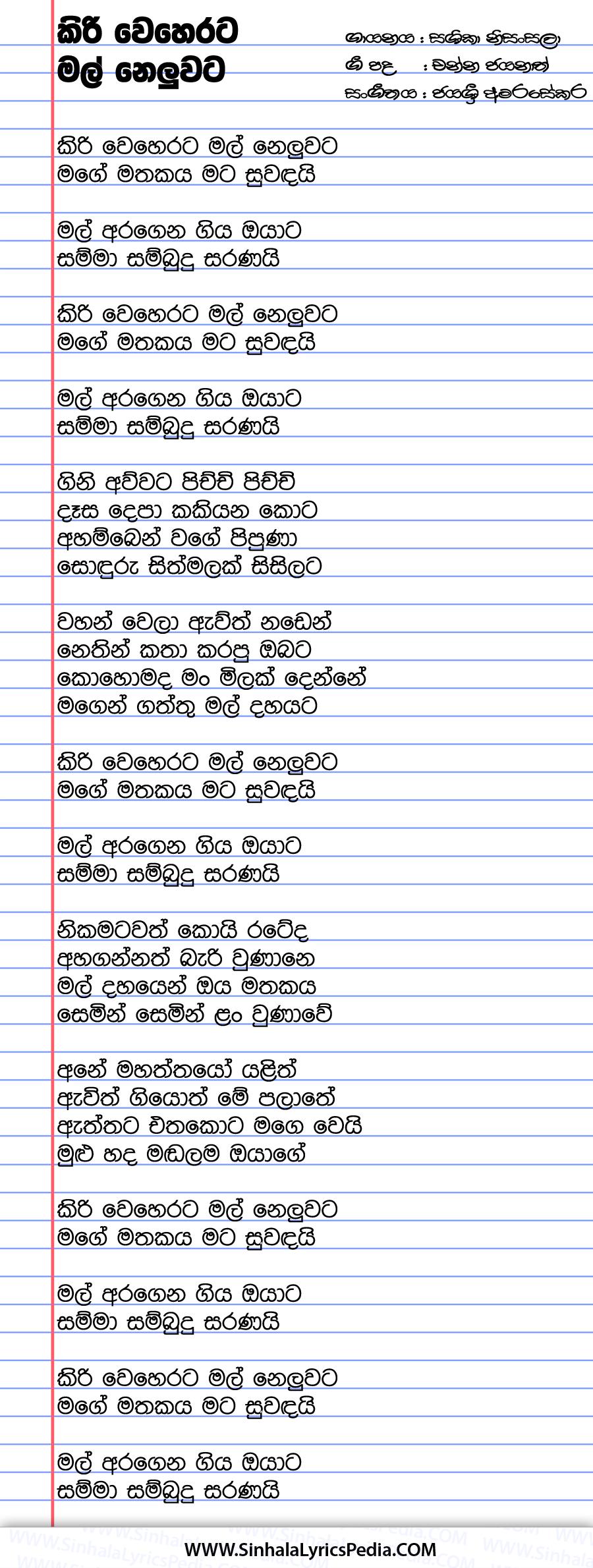 Kiri Weherata Mal Neluwata Song Lyrics