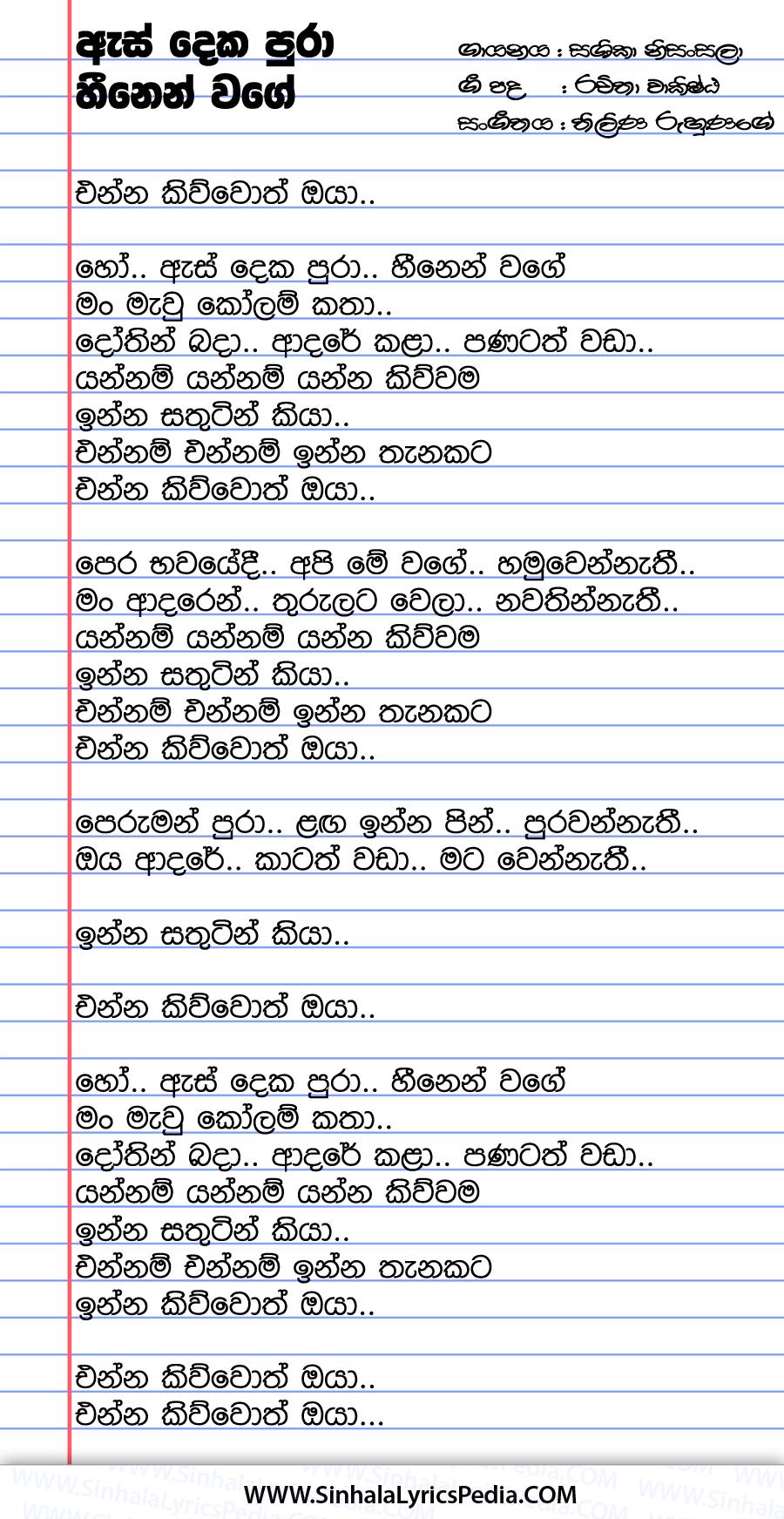 Es Deka Pura Heenen Wage (Yannam Yannam) Song Lyrics