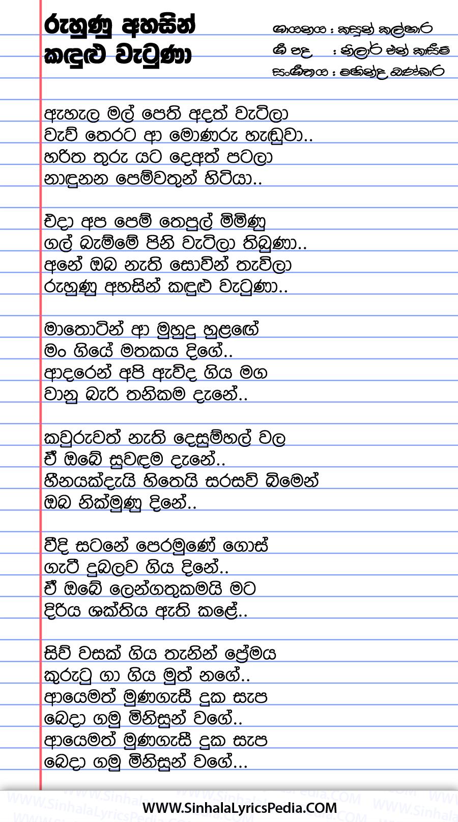 Ruhunu Ahasin (Ahala Mal Pethi Adath Watila) Song Lyrics