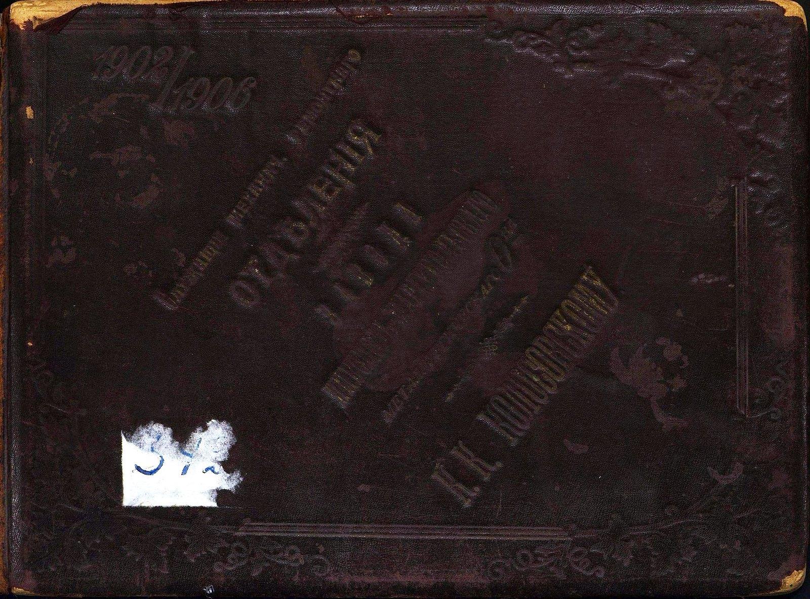 12. Альбом «Служащие механического ремонтного отделения завода Никополь-Мариупольского металлургического общества»