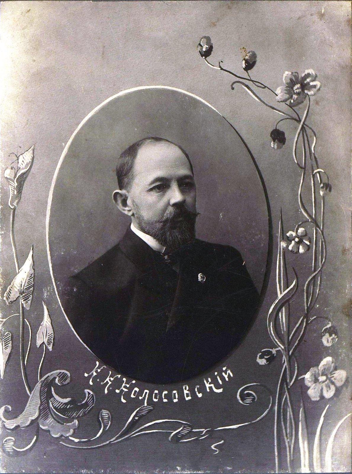06. Колосовский К.К.