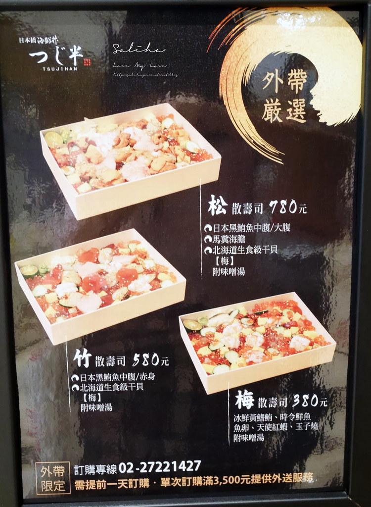 台北日本橋海鮮丼辻半微風信義店外帶餐盒便當菜單menu食記