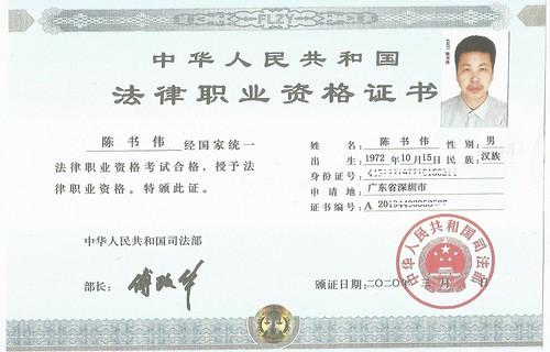 陈书伟的法律职业资格证书