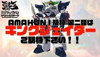 AMAKUNI機神第二彈《勇者王》戒特王 合金可動模型商品化!
