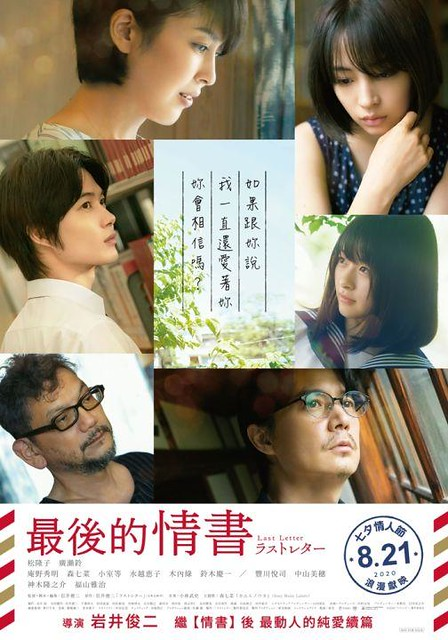 The movie poster & the stills of Japan Movie《最後的情書》(Last Letter) will be launching on Aug 21, 2020 in Taiwan.