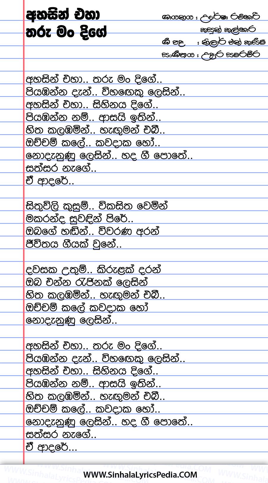 Ahasin Eha Tharu Mal Dige Song Lyrics