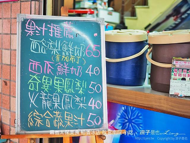 嘉義太保美食 稻香冰店 故宮南院 小吃