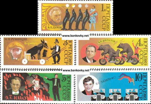 Známky ZSSR 1989 Sovietsky cirkus