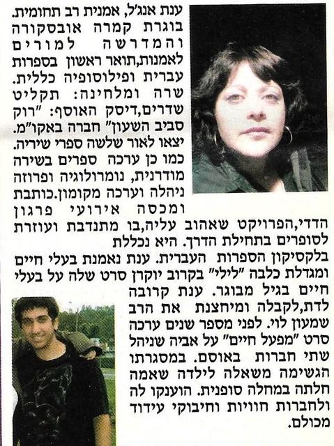 ענת אנגל anat angel פמיניסטית אספנית יוצרות אמניות ישראליות עכשוויות מודרניות אספניות היוצרות האמניות הישראליות  העכשוויות המודרניות אוסף אוספים צילום דיוקן עצמי