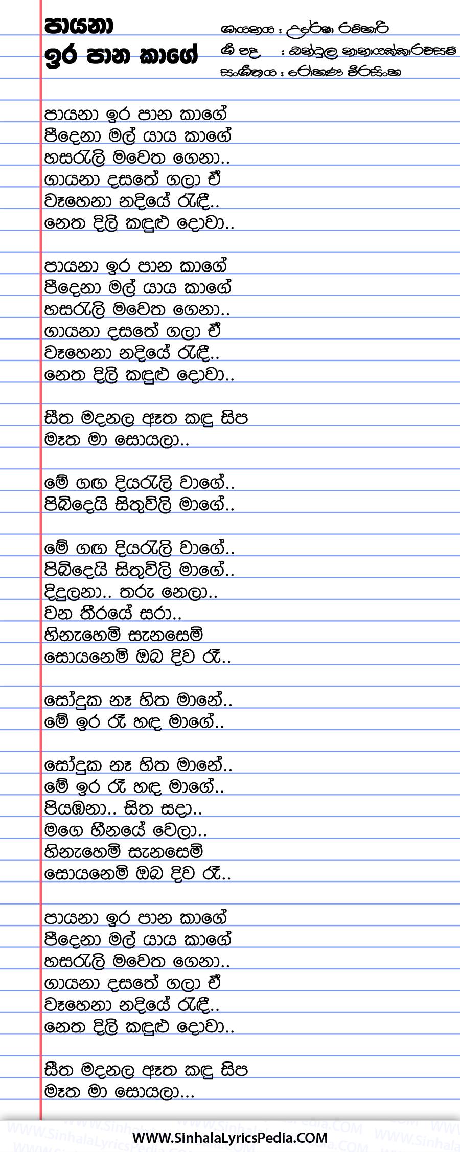 Payana Ira Pana Kage Song Lyrics