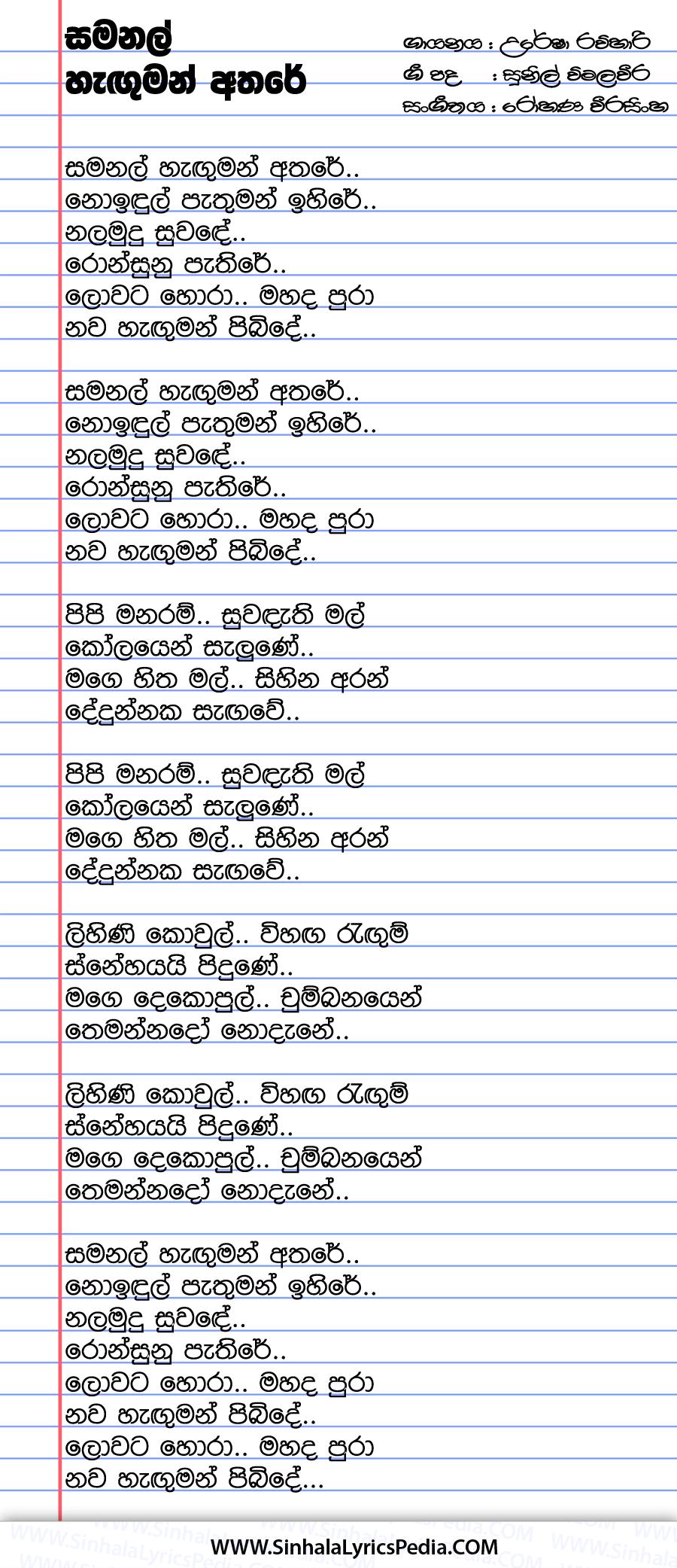 Samanal Hanguman Athare Song Lyrics