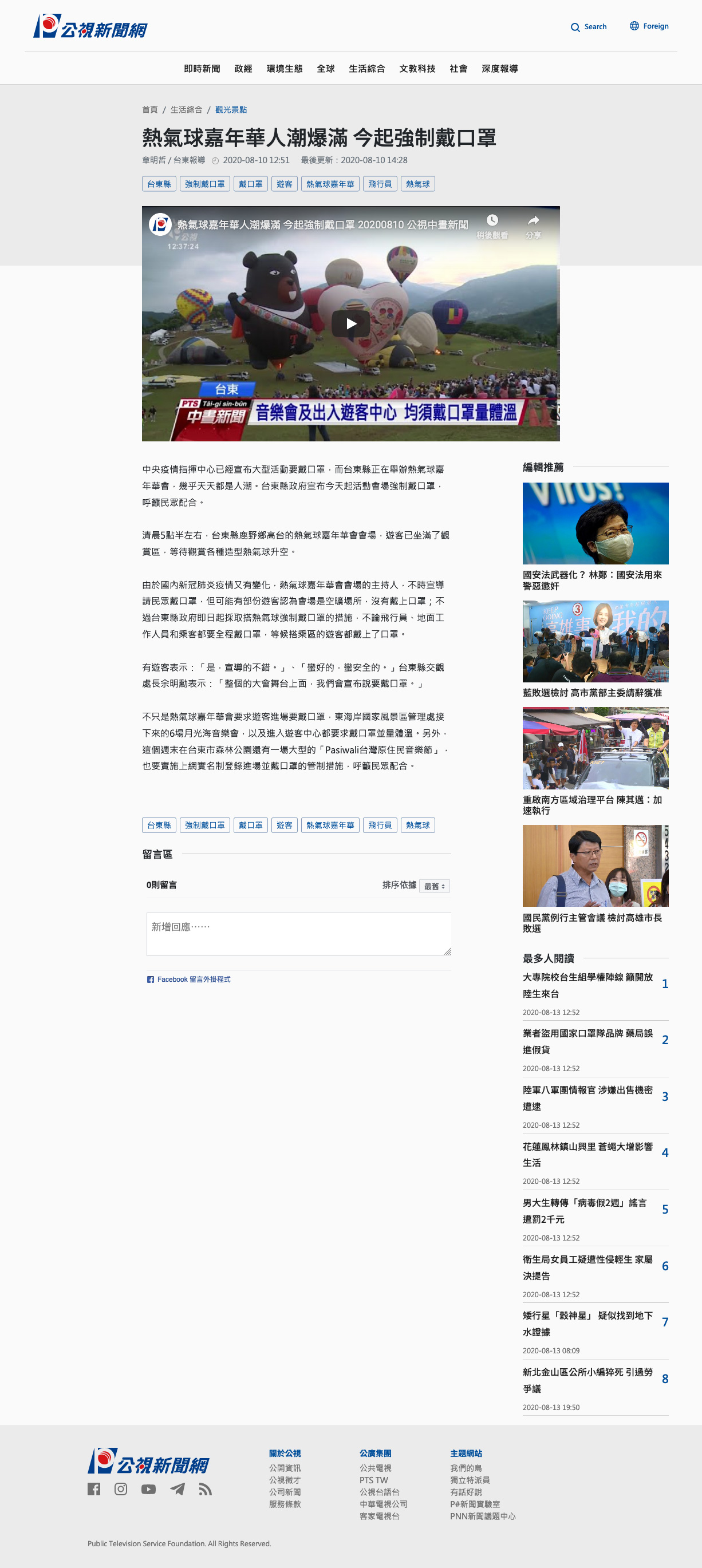 公視新聞網