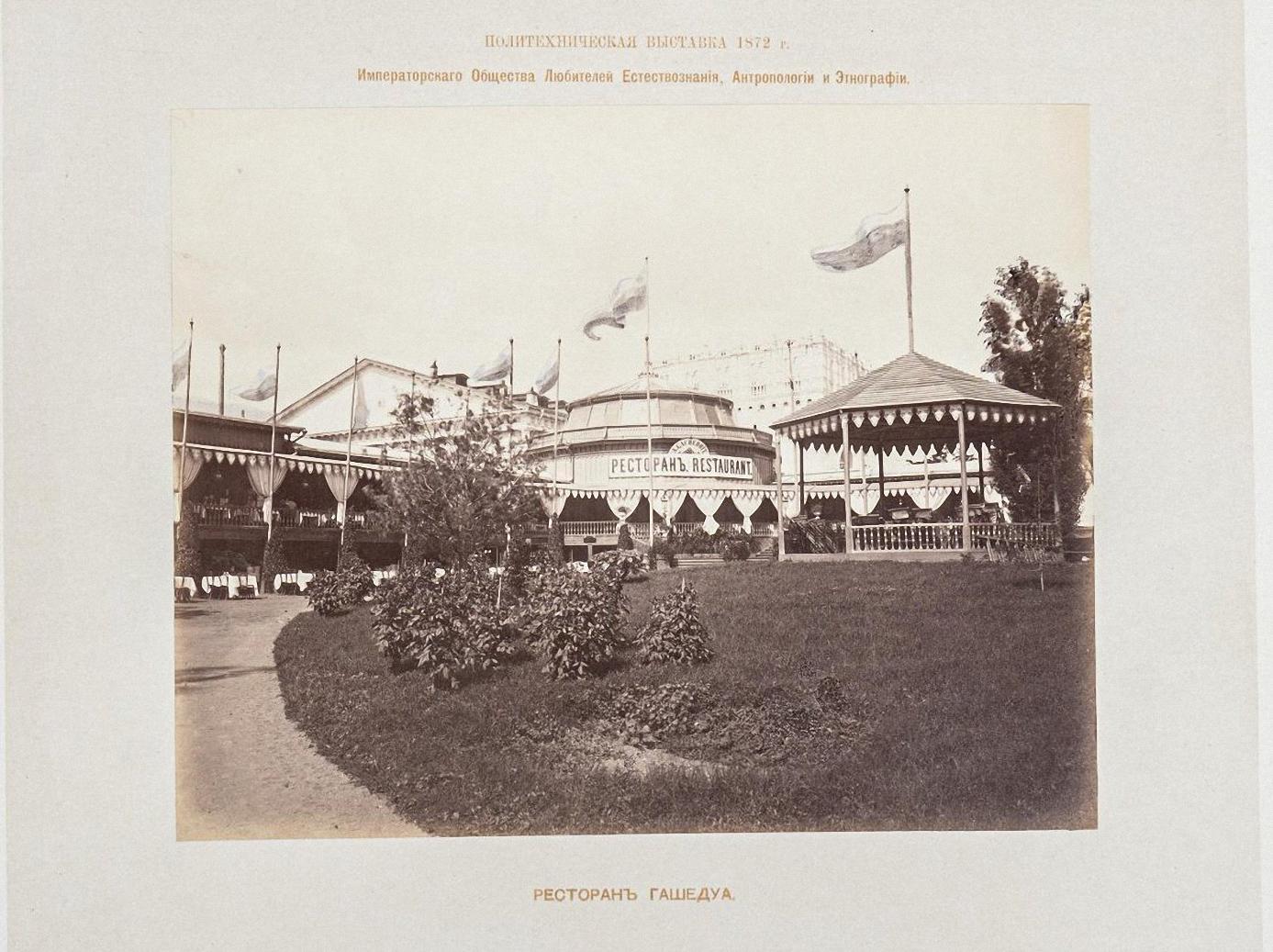 1872. Политехническая выставка. Часть 2