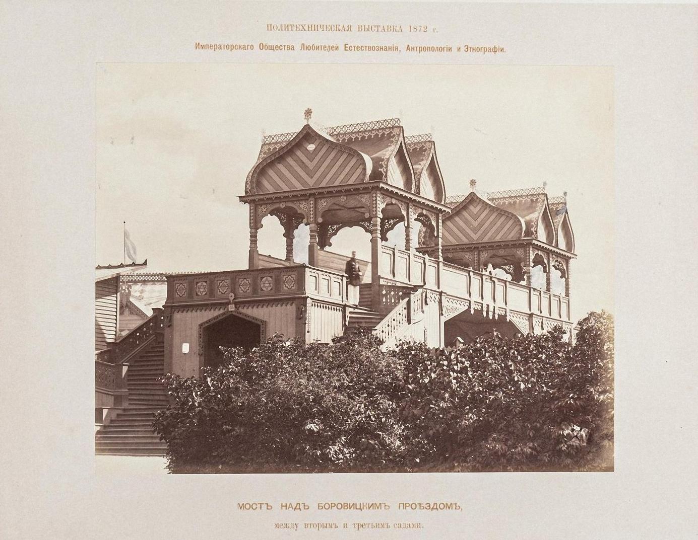 Александровский сад. Мост над Боровицким проездом между вторым и третьи садами