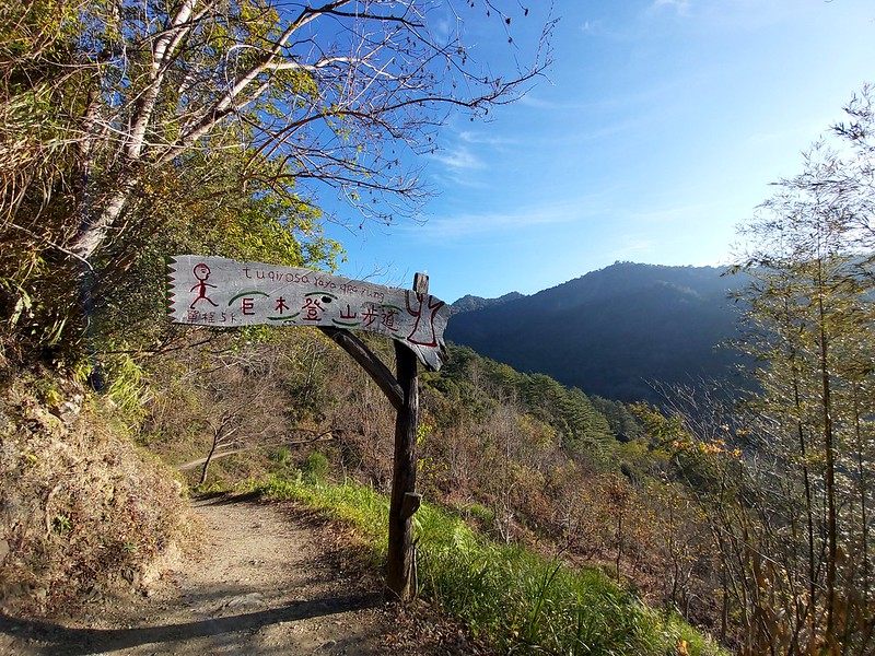 Smangus- a very cute hand-made sign on the trailhead