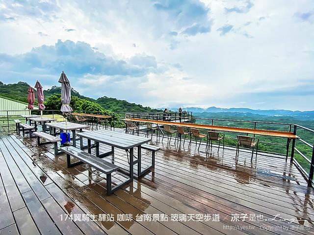 174翼騎士驛站 咖啡 台南景點 玻璃天空步道