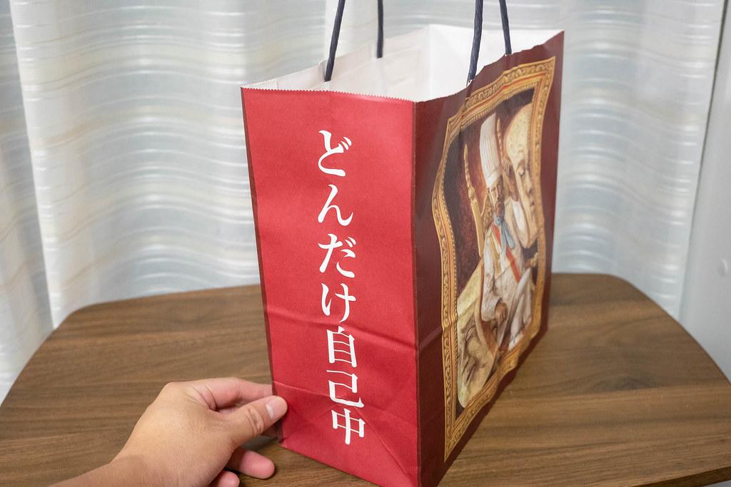 dondake_jikochu-2
