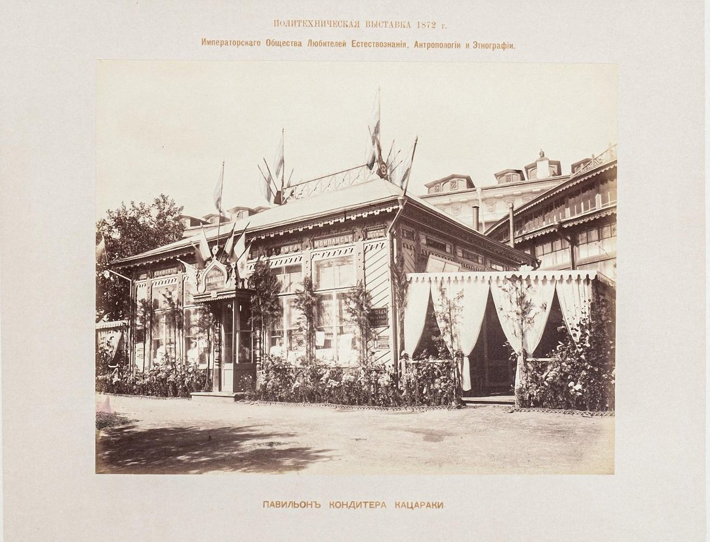 Александровский сад. Павильон кондитера Кацараки