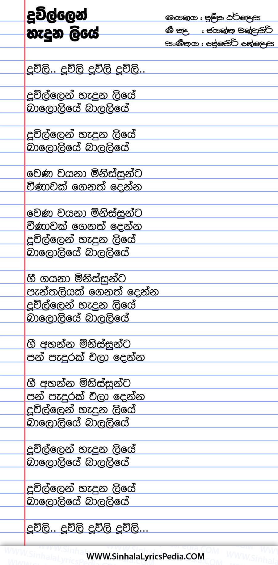 Duwillen Saduna Liye Song Lyrics