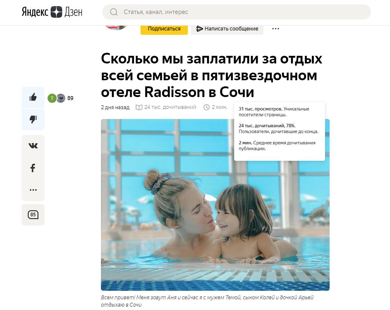 Почему Яндекс Дзен - клоака