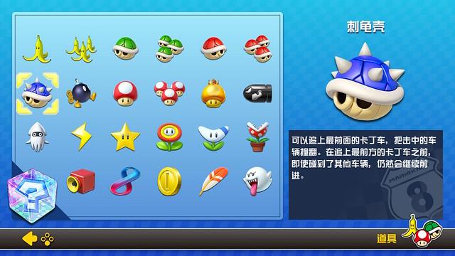 Mariokart Tools