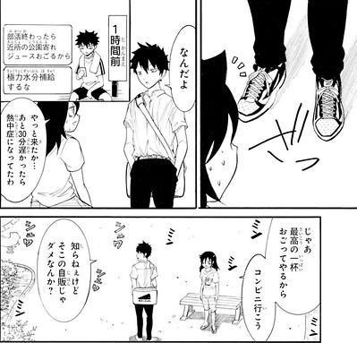 Watamote_chapter_180_04