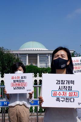20200819_공수처신속출범촉구 시민서명제출 기자회견