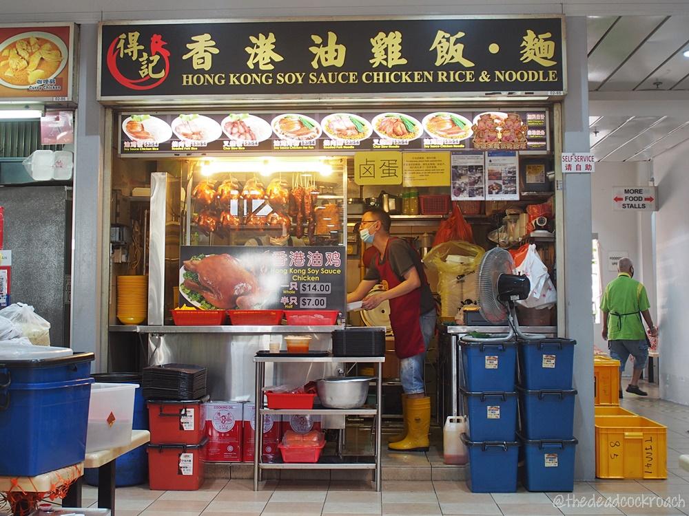 de ji hong kong soy sauce chicken, food, food review, review, singapore, soy sauce chicken, soy sauce chicken noodle, taman jurong market & food centre, 得记香港油鸡饭面, 豉油雞麵,油雞麵,豉油雞,