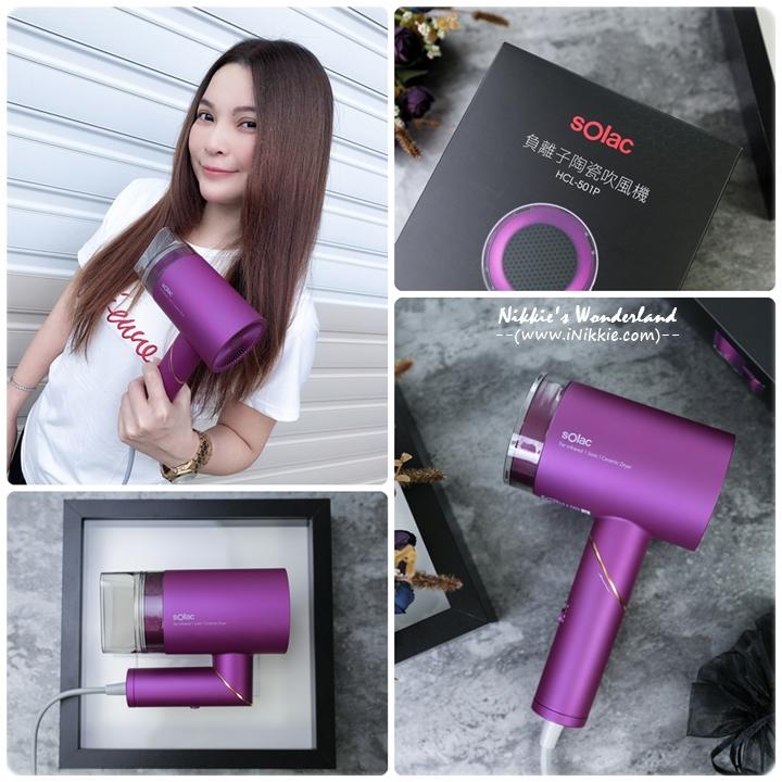 Solac負離子陶瓷吹風機 奢華紫色