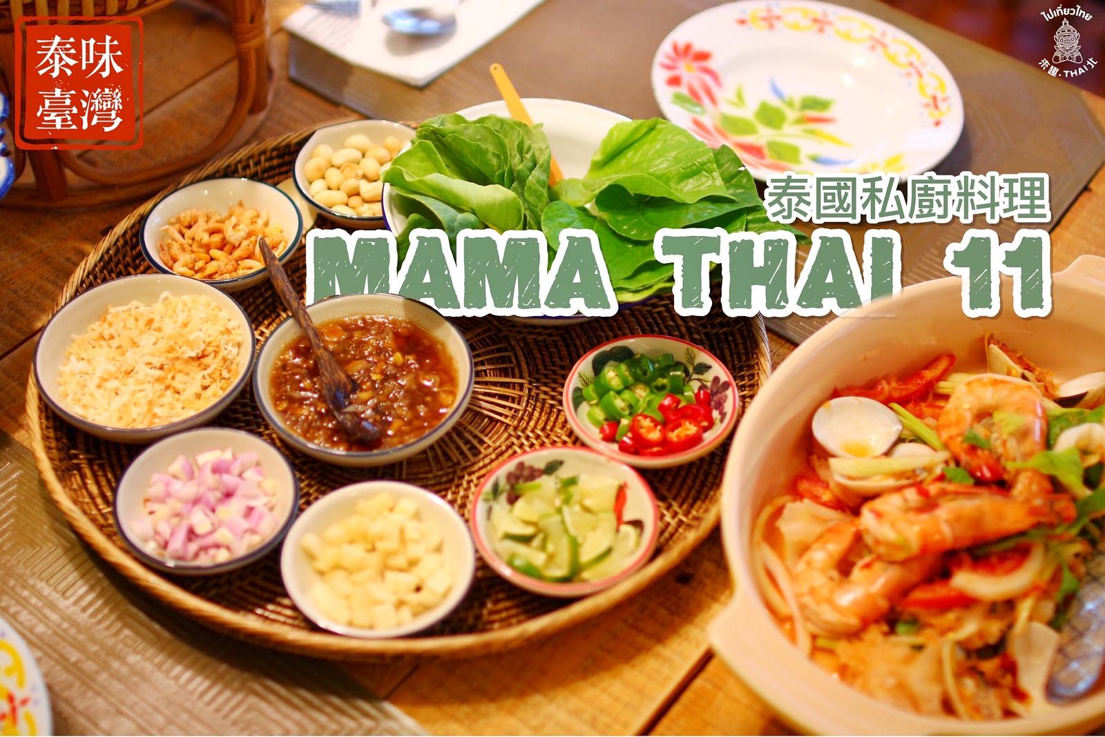 傳承自媽媽的超道地泰式料理私廚《Mama thai 11》