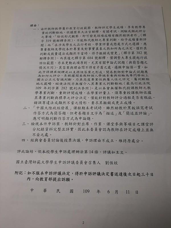 申評會決定書2