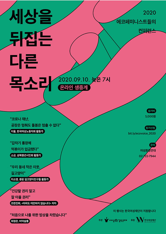20200910_2020 에코페미니스트들의 컨퍼런스 포스터