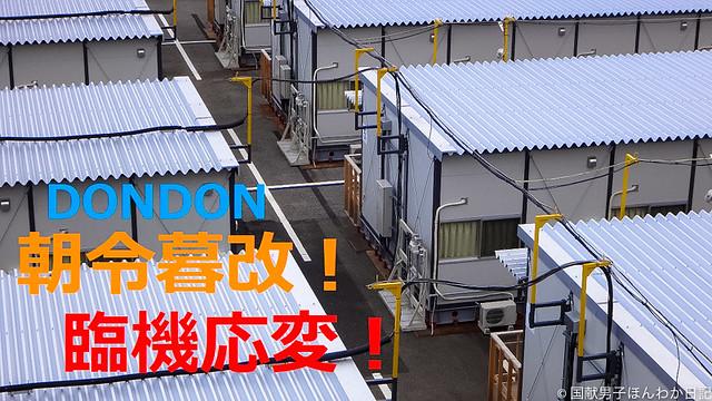 「船の科学館」駐車場に建設されたコロナ患者用療養施設(撮影・PCペイント:筆者)