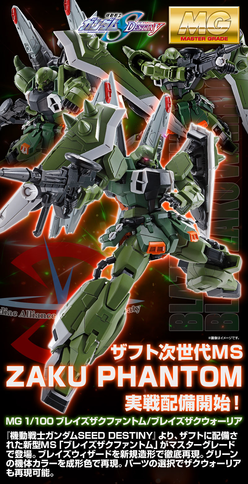 MG 1/100 瞬發型薩克幽靈/薩克戰士 新規造型再現瞬發型背包!【PB限定】