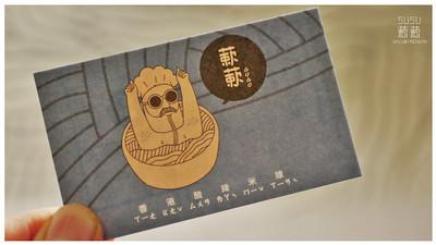 susu蔌蔌香港米線-6