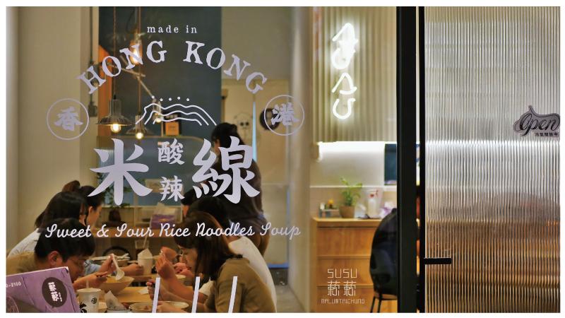 susu蔌蔌香港米線-1
